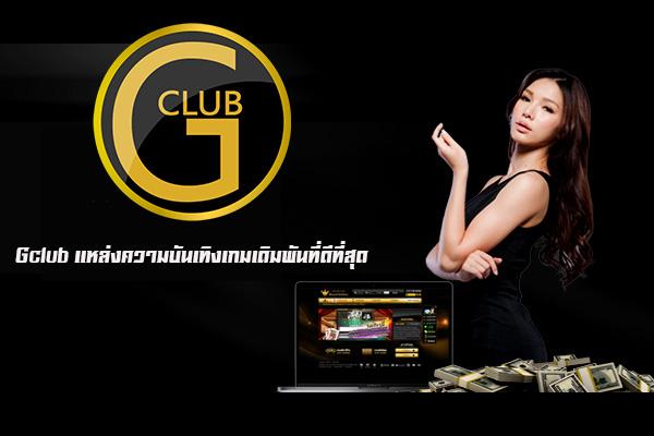 Gclub แหล่งความบันเทิงเกมเดิมพันที่ดีที่สุด